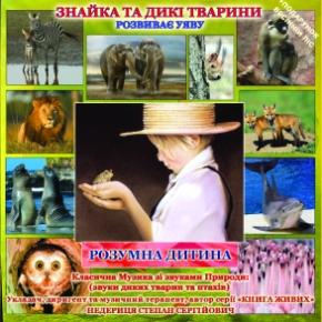 Знайка та дикі тварини